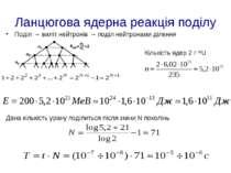 Ланцюгова ядерна реакція поділу Поділ → виліт нейтронів → поділ нейтронами ді...