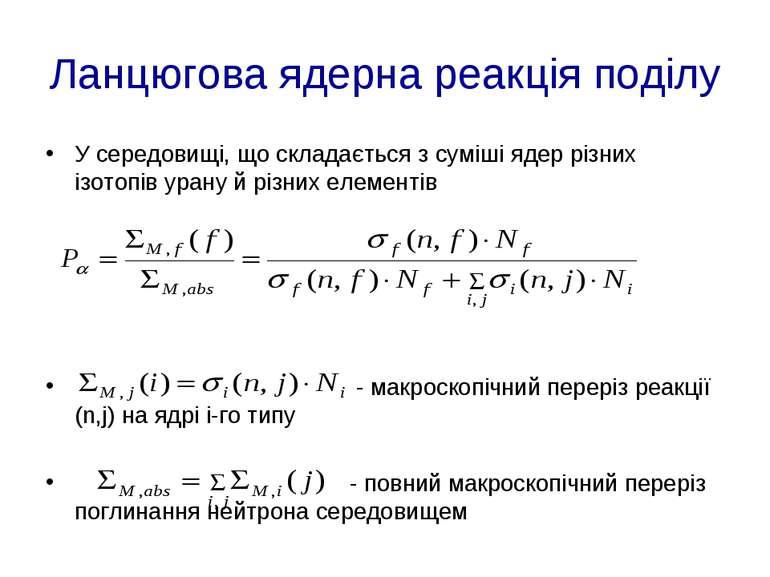 Ланцюгова ядерна реакція поділу У середовищі, що складається з суміші ядер рі...