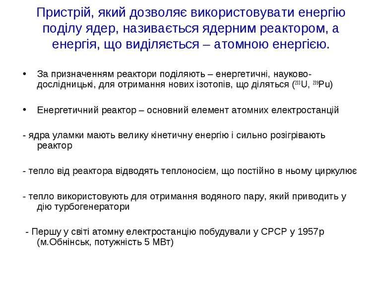 Пристрій, який дозволяє використовувати енергію поділу ядер, називається ядер...