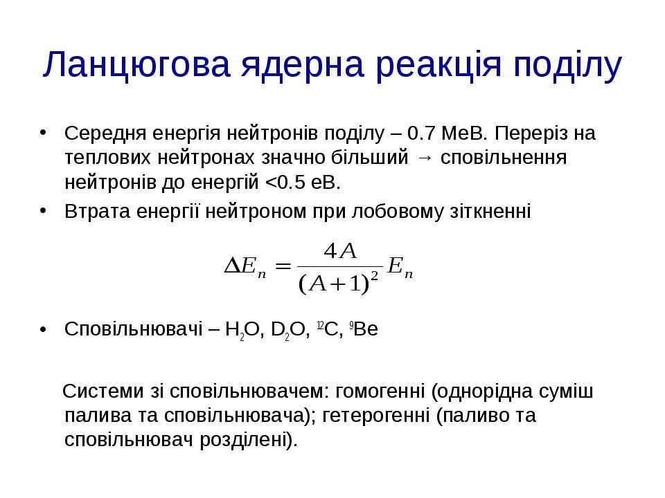Ланцюгова ядерна реакція поділу Середня енергія нейтронів поділу – 0.7 МеВ. П...