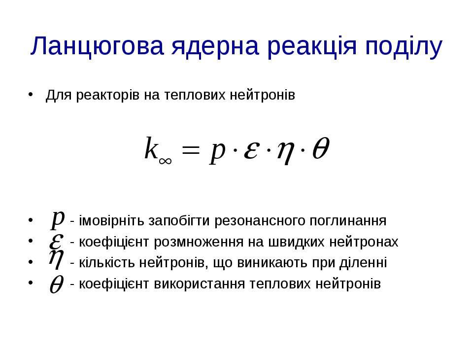 Ланцюгова ядерна реакція поділу Для реакторів на теплових нейтронів - імовірн...