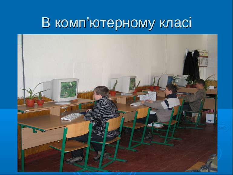 В комп'ютерному класі