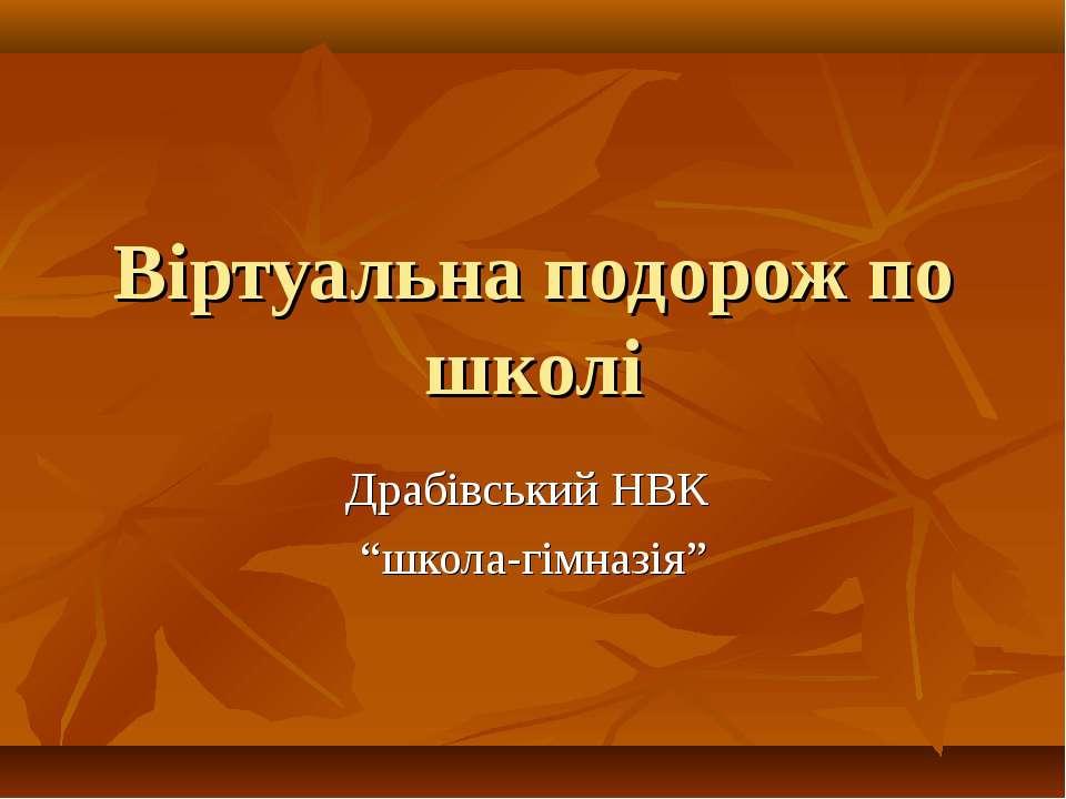 """Віртуальна подорож по школі Драбівський НВК """"школа-гімназія"""""""