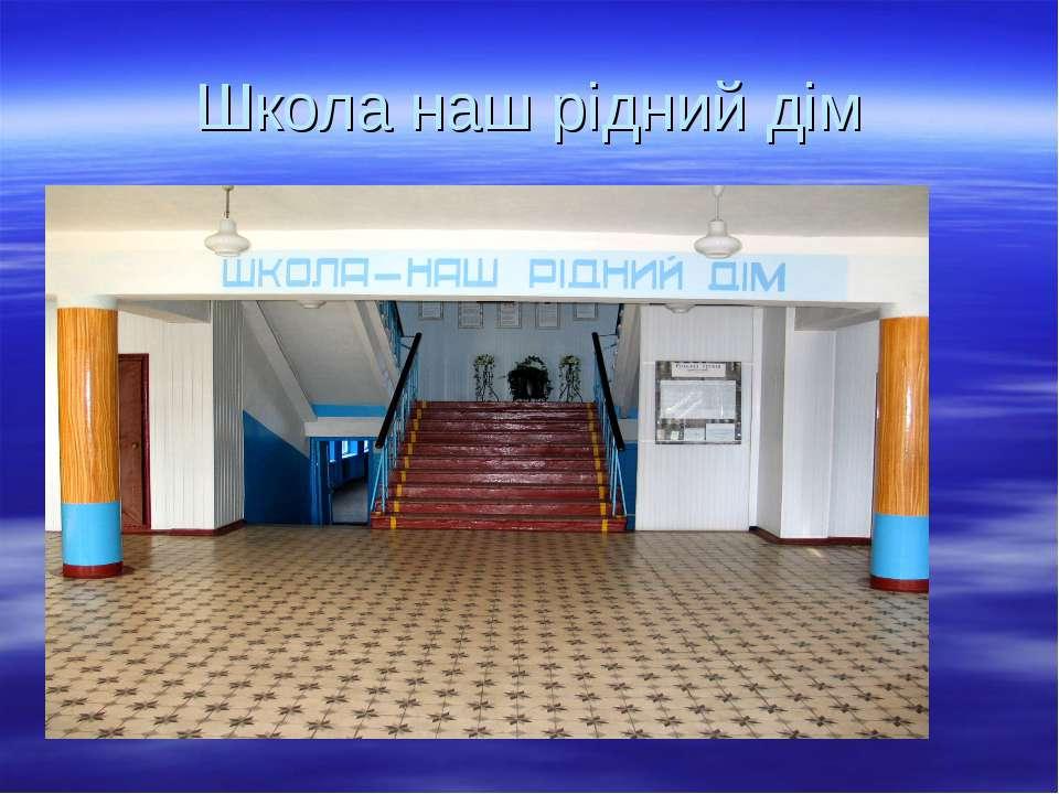 Школа наш рідний дім