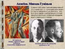 Акмеїзм. Микола Гумільов 3 серпня 1921 року Гумільов арештований ЧК у справі ...