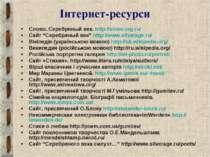 """Інтернет-ресурси Слово. Серебряный век. http://slova.org.ru/ Сайт """"Серебряный..."""