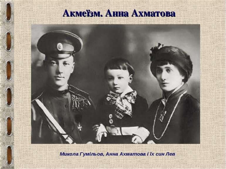 Акмеїзм. Анна Ахматова Микола Гумільов, Анна Ахматова і їх син Лев
