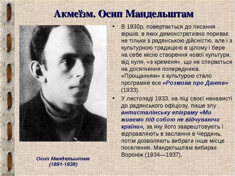 Акмеїзм. Осип Мандельштам В 1930р. повертається до писання віршів, в яких дем...