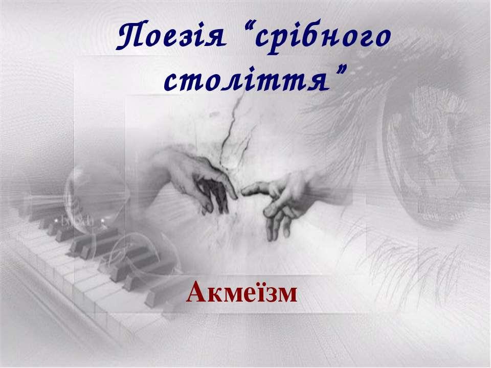 """Поезія """"срібного століття"""" Акмеїзм"""