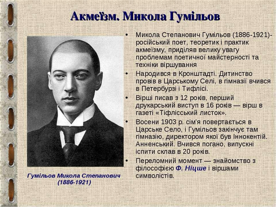 Акмеїзм. Микола Гумільов Микола Степанович Гумільов (1886-1921)- російський п...