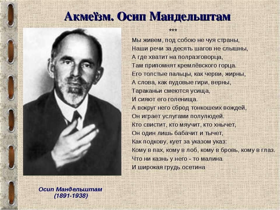 Акмеїзм. Осип Мандельштам *** Мы живем, под собою не чуя страны, Наши речи за...