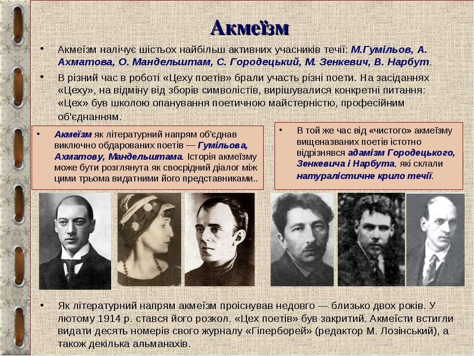 Акмеїзм Акмеїзм налічує шістьох найбільш активних учасників течії: М.Гумільов...