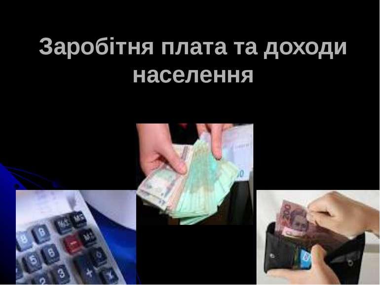 Заробітня плата та доходи населення
