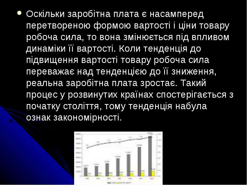 Оскільки заробітна плата є насамперед перетвореною формою вартості і ціни тов...