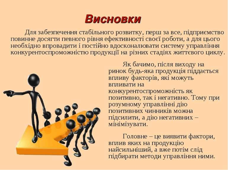 Висновки Для забезпечення стабільного розвитку, перш за все, підприємство пов...