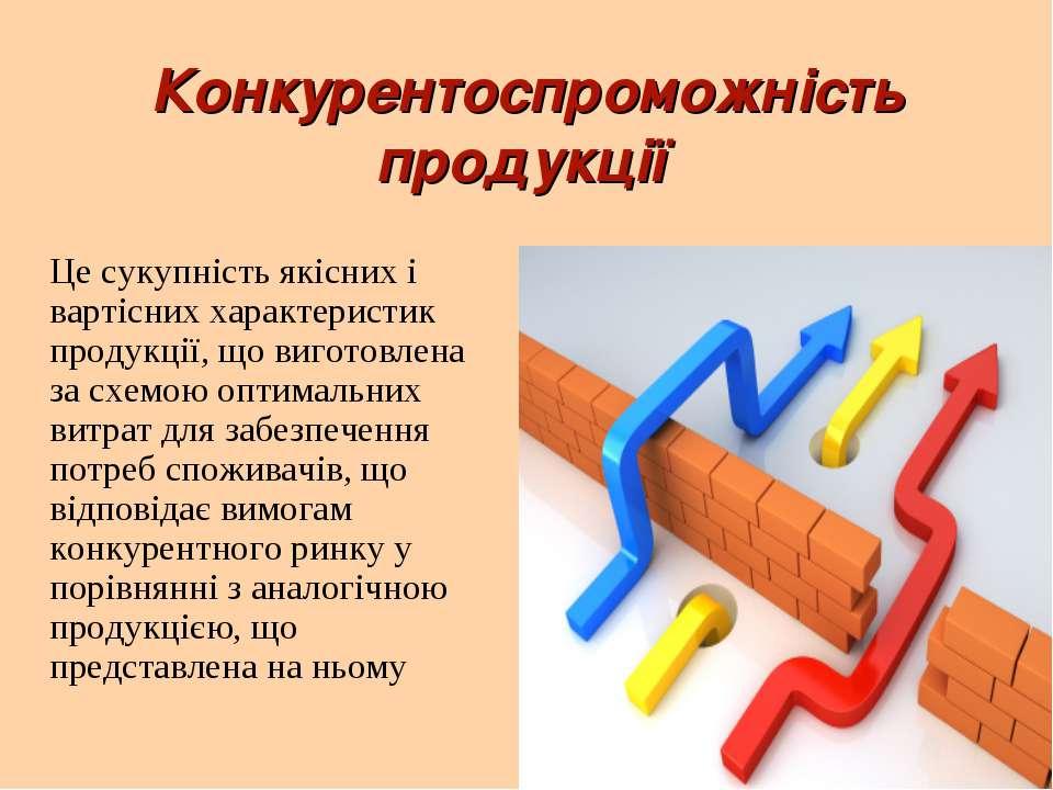 Конкурентоспроможність продукції Це сукупність якісних і вартісних характерис...