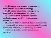 13. Порядок підготовки, укладання та перегляду колективного договору. 14. Пор...