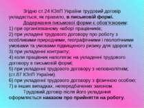 Згідно ст.24 КЗпП України трудовий договір укладається, як правило, в письмов...
