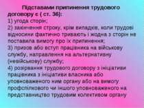 Підставами припинення трудового договору є ( ст. 36): 1) угода сторiн; 2) зак...