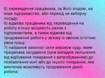 5) переведення працiвника, за його згодою, на iнше пiдприємство, або перехiд ...