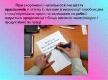 При скороченнi чисельностi чи штату працiвникiв у зв'язку iз змiнами в органi...