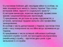 5) учасникам бойових дiй, iнвалiдам вiйни та особам, на яких поширюється чинн...