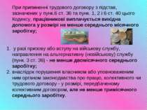 При припиненні трудового договору з підстав, зазначених у пунк.6 ст. 36 та пу...