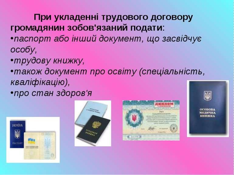При укладенні трудового договору громадянин зобов'язаний подати: паспорт або ...