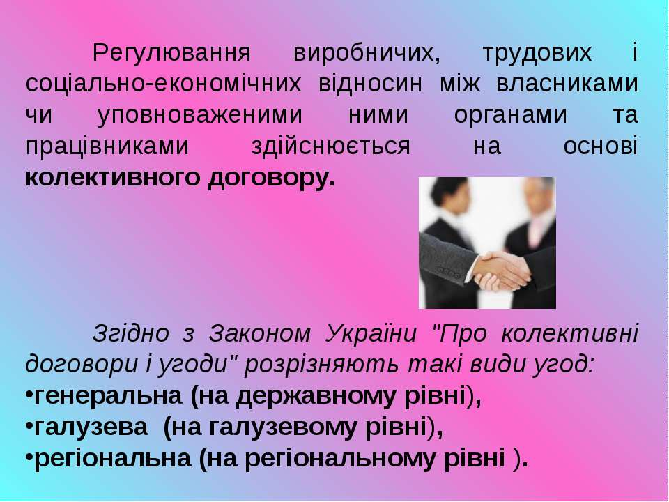 Регулювання виробничих, трудових і соціально-економічних відносин між власник...