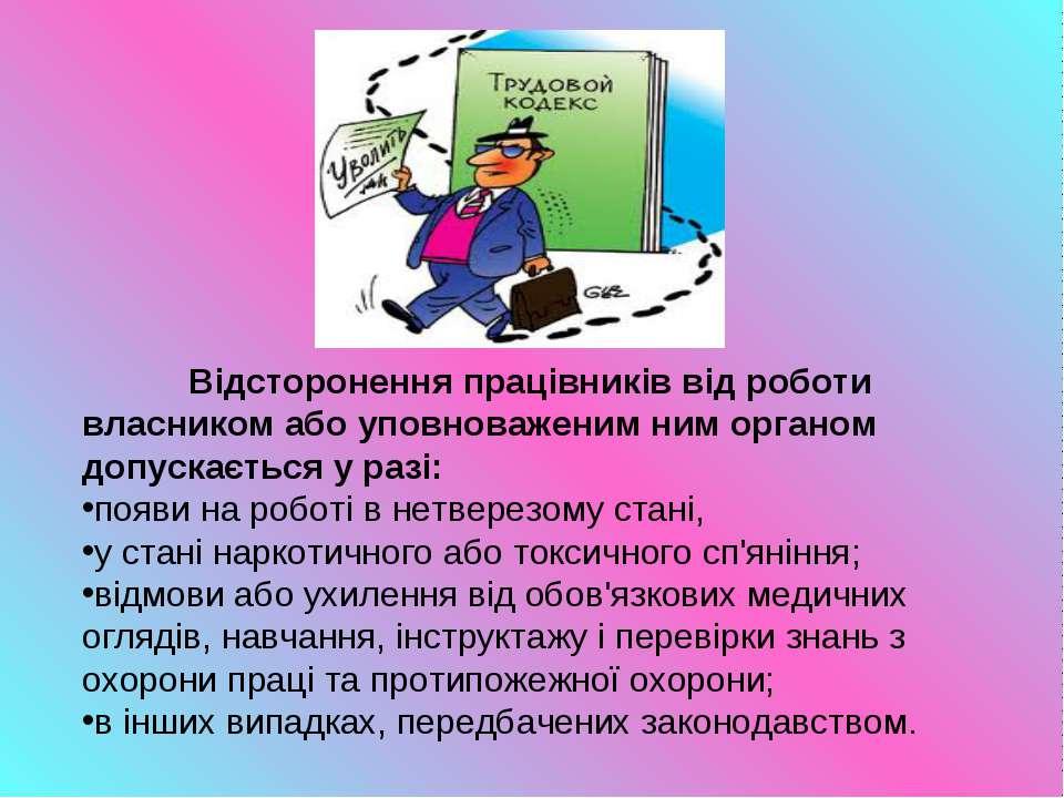 Вiдсторонення працiвникiв вiд роботи власником або уповноваженим ним органом ...