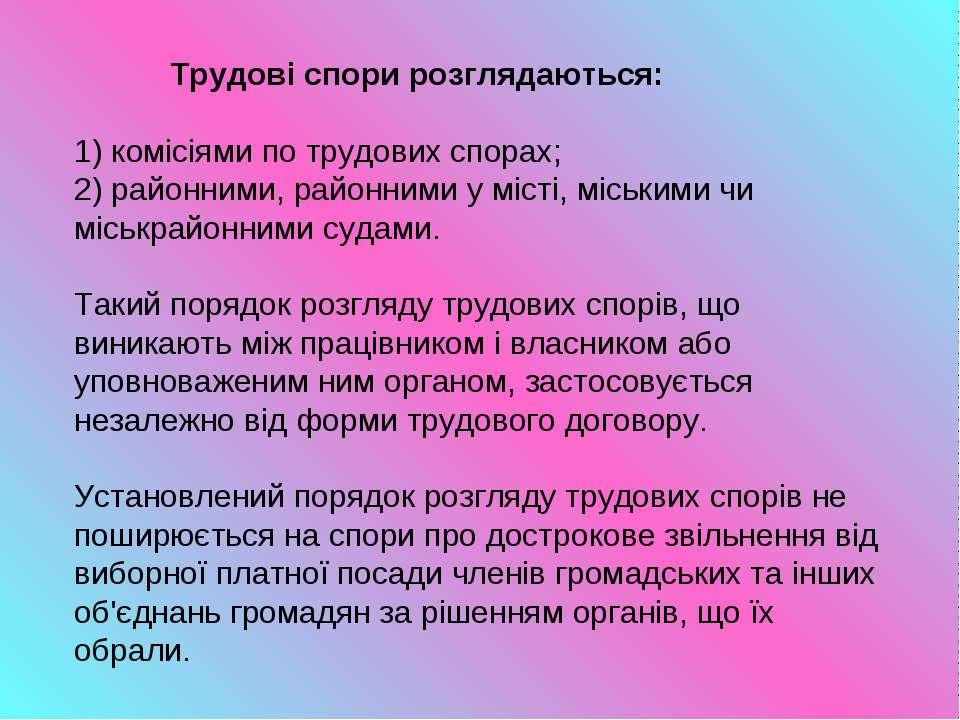 Трудовi спори розглядаються: 1) комiсiями по трудових спорах; 2) районними, р...