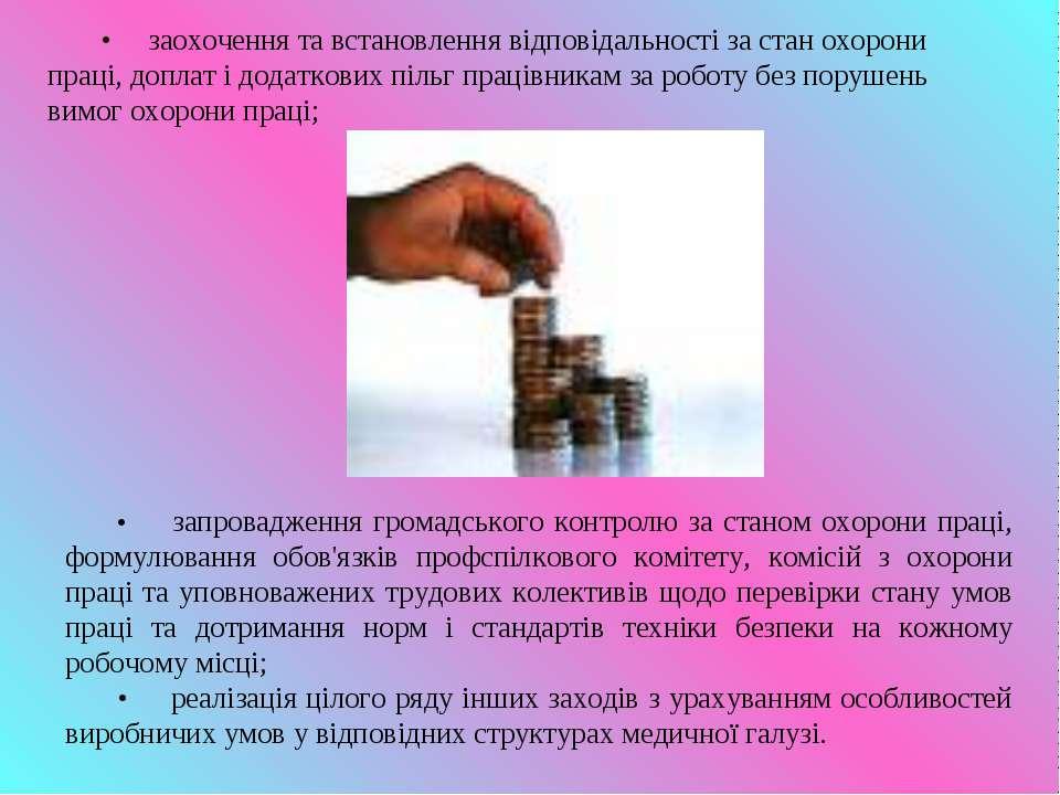 • заохочення та встановлення відповідальності за стан охорони праці, доплат і...