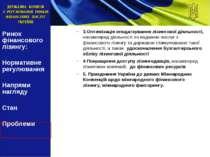 3.Оптимізація оподаткування лізингової діяльності, насамперед діяльності по н...