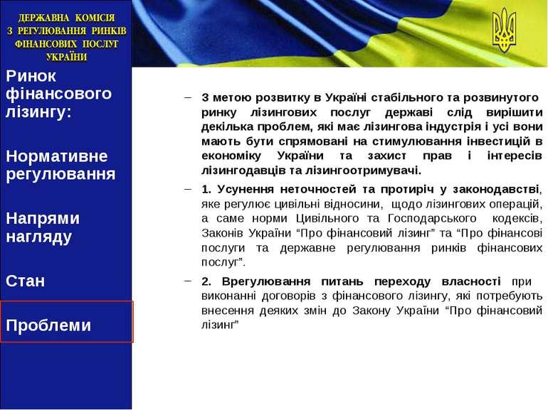 З метою розвитку в Україні стабільного та розвинутого ринку лізингових послуг...