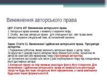 Виникнення авторського права ЦКУ: Стаття 437. Виникнення авторського права 1....