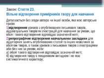 Закон: Стаття 23. Вільне відтворення примірників твору для навчання Допускаєт...