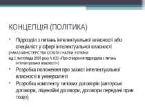 КОНЦЕПЦІЯ (ПОЛІТИКА) Підрозділ з питань інтелектуальної власності або спеціал...