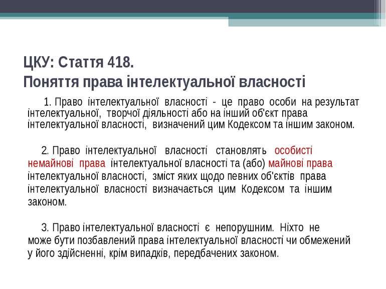 ЦКУ: Стаття 418. Поняття права інтелектуальної власності  1. Право інтелекту...