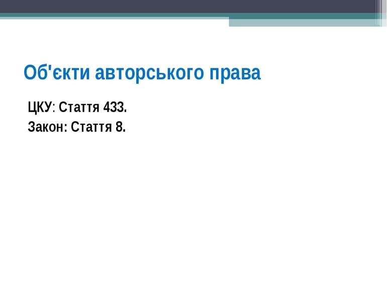 Об'єкти авторського права ЦКУ: Стаття 433. Закон: Стаття 8.