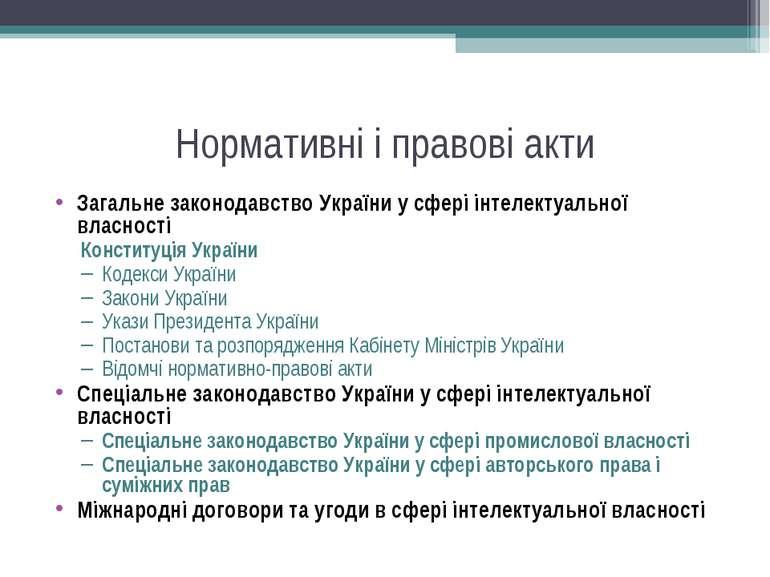 Нормативні і правові акти Загальне законодавство України у сфері інтелектуаль...