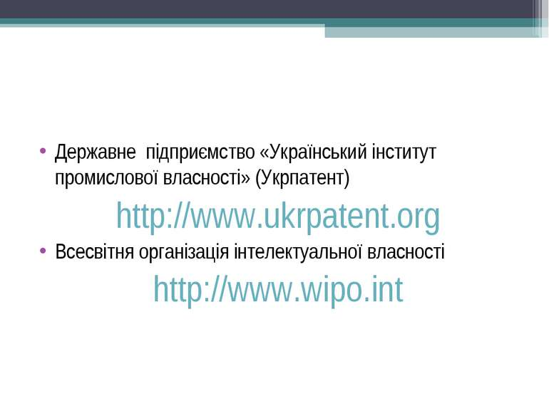 Державне підприємство «Український інститут промислової власності» (Укрпатент...