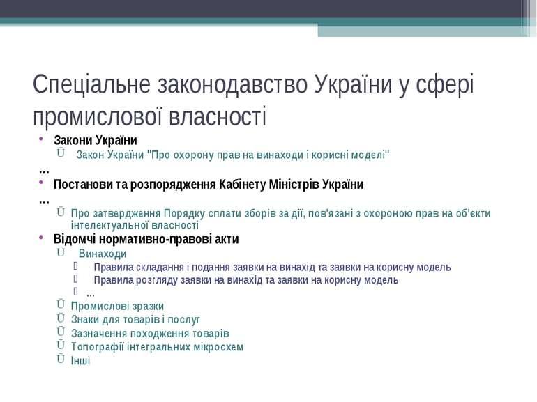 Спеціальне законодавство України у сфері промислової власності Закони України...