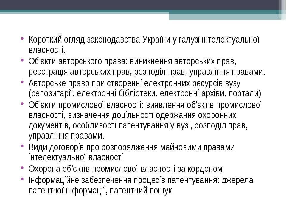 Короткий огляд законодавства України у галузі інтелектуальної власності. Об'є...