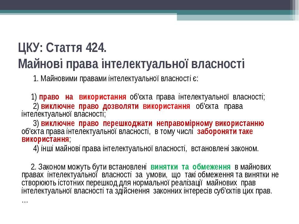 ЦКУ: Стаття 424. Майнові права інтелектуальної власності  1. Майновими права...