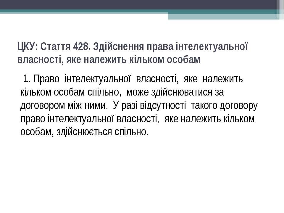 ЦКУ: Стаття 428. Здійснення права інтелектуальної власності, яке належить кіл...