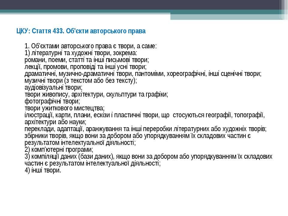 ЦКУ: Стаття 433. Об'єкти авторського права 1. Об'єктами авторського права є т...
