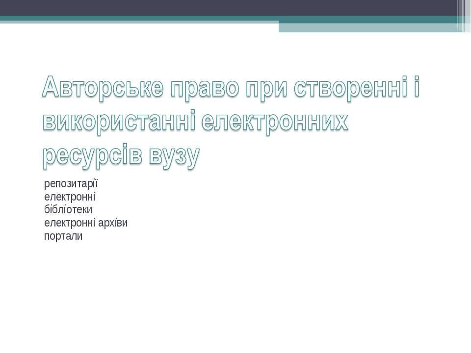 репозитарії електронні бібліотеки електронні архіви портали