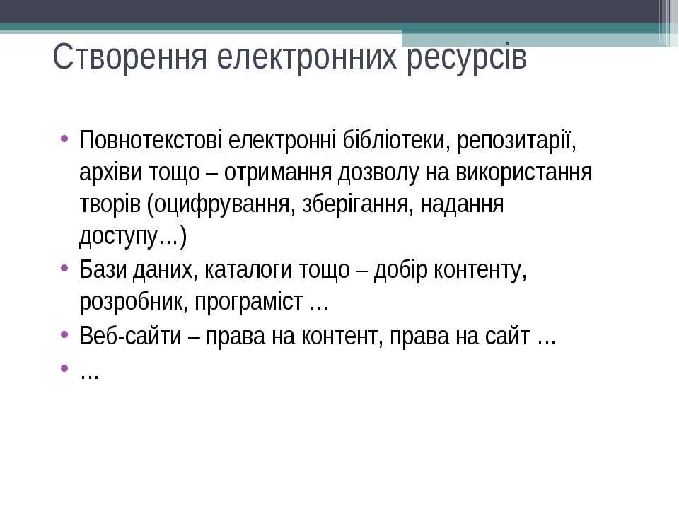 Створення електронних ресурсів Повнотекстові електронні бібліотеки, репозитар...