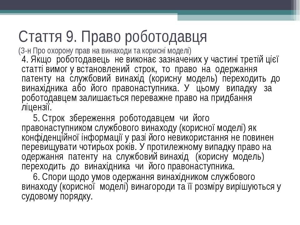 Стаття 9. Право роботодавця (З-н Про охорону прав на винаходи та корисні моде...