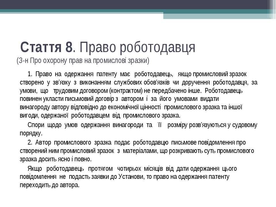 Стаття 8. Право роботодавця (З-н Про охорону прав на промислові зразки) 1. Пр...